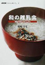 和の離乳食 本物の味を赤ちゃんから(NHKすくすくネットワーク)(単行本)