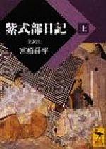 紫式部日記(講談社学術文庫)(上)(文庫)