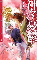 神々の憂鬱 暁の天使たち2(C★NOVELSファンタジア)(新書)