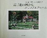 「北の国から」メモリアルアルバム 完全保存版(単行本)