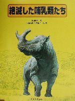 絶滅した哺乳類たち(単行本)