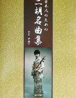 日本人のための二胡名曲集(単行本)