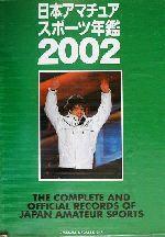 日本アマチュアスポーツ年鑑(2002)(単行本)