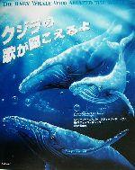 クジラの歌が聞こえるよ(児童書)