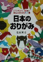 日本のおりがみ 「パンダ」から「鶴」まで楽しいおりがみ117種(単行本)