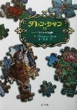 ダレン・シャン バンパイアの運命-バンパイアの運命(6)(児童書)