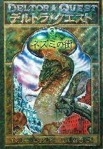 デルトラ・クエスト-ネズミの街(3)(児童書)