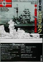 巨大戦艦ビスマルク 独・英艦隊、最後の大海戦(ハヤカワ文庫NF269)(文庫)