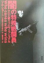闇の特殊戦闘員テロと戦うプロフェッショナル