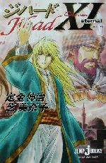 ジハード-eternal(ジャンプ・ジェイ・ブックス)(11)(新書)