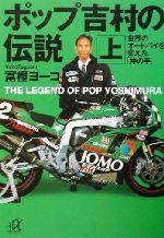 ポップ吉村の伝説 世界のオートバイを変えた「神の手」(講談社+α文庫)(上)(文庫)