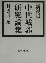 新視点 中世城郭研究論集(単行本)