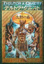 デルトラ・クエスト-沈黙の森(1)(児童書)