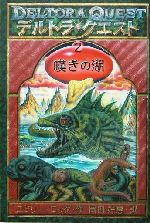 デルトラ・クエスト-嘆きの湖(2)(児童書)