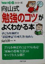 向山式「勉強のコツ」がよくわかる本 「勉強のコツ」シリーズ(PHP文庫)(文庫)