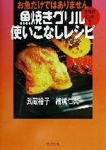 魚焼きグリル使いこなしレシピ 台所のヒント(台所のヒント1)(1)(単行本)