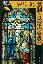 キリシタン禁制と民衆の宗教日本史リブレット37