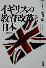 イギリスの教育改革と日本(単行本)