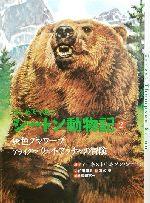 はじめてであうシートン動物記-灰色グマワーブ・アライグマウェイ・アッチャの冒険(2)(児童書)
