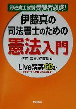 伊藤真の司法書士のための憲法入門(CD1枚付)(単行本)