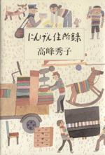 にんげん住所録(単行本)
