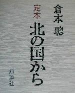 定本 北の国から 定本 Since 1981(単行本)