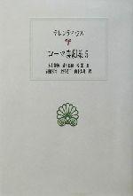 ローマ喜劇集 ティレンティウス(西洋古典叢書L010)(5)(単行本)