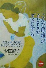 こんな母親が子どもをダメにする(NHKライブラリー)(新書)