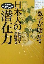 数字が明かす日本人の潜在力 50年間の国民性調査データが証明した真実(講談社SOPHIA BOOKS)(単行本)