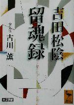 吉田松陰・留魂録(講談社学術文庫1565)(文庫)