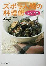 ズボラ人間の料理術 レシピ集(単行本)
