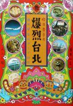哈日杏子の爆烈台北 現地発台北ガイドCD付(CD1枚付)(単行本)