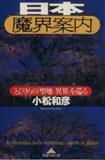 日本魔界案内 とびきりの「聖地・異界」を巡る(知恵の森文庫)(文庫)