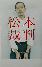 松本裁判(単行本)