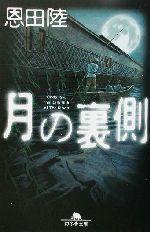 月の裏側(幻冬舎文庫)(文庫)