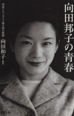 向田邦子の青春 写真とエッセイで綴る姉の素顔(文春文庫)(文庫)
