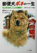 郵便犬ポチの一生 吹雪にきえた郵便屋さん(ドキュメンタル童話・犬シリーズ)(児童書)