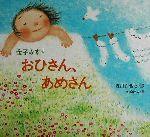 おひさん、あめさん(金子みすゞ童謡絵本)(児童書)