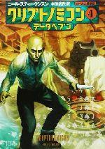 クリプトノミコン-データヘブン(ハヤカワ文庫SF)(4)(文庫)