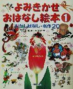 よみきかせおはなし絵本-むかしばなし・名作20(1)(児童書)