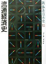 流通経済史(新体系日本史12)(単行本)