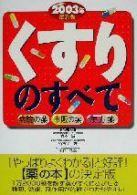 くすりのすべて 病院の薬・市販の薬・漢方薬(2003年最新版)(単行本)