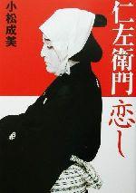 仁左衛門恋し(単行本)