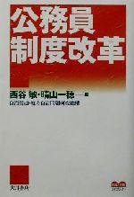 公務員制度改革(自治と分権ライブラリー)(単行本)