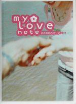my love note 恋の瞬間パッケージ(単行本)