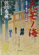 花芒ノ海居眠り磐音江戸双紙3双葉文庫さ-19-03