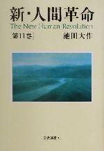 新・人間革命(第11巻)(単行本)