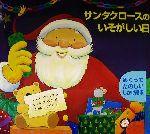 サンタクロースのいそがしい日(児童書)