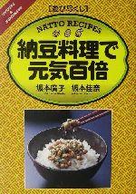 遊び尽くし 納豆料理で元気百倍(遊び尽くしCooking & homemade)(単行本)