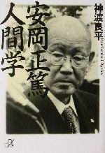 安岡正篤 人間学(講談社+α文庫)(文庫)